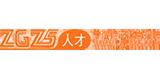 中国证书人才网
