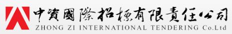 中资国际招标有限责任公司