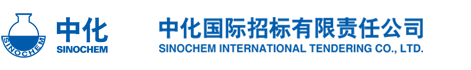 中化国际招标有限责任公司