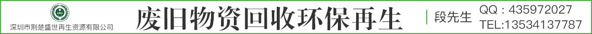 深圳市荆楚盛世再生资源有限公司