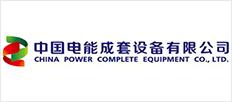 中國電能成套設備有限公司