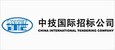 中技國際招標有限公司