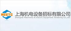 上海機電設備招標有限公司