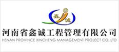 河南省鑫誠工程管理有限公司