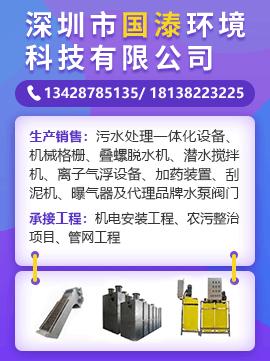 深圳市國溙環境科技有限公司