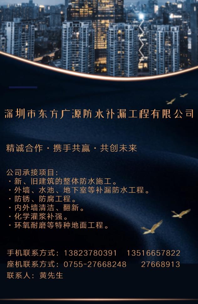 深圳市東方廣源防水補漏工程有限公司