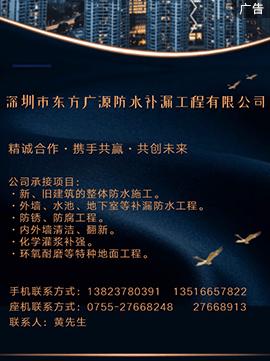 深圳市东方广源防水补漏工程有限公司