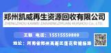 郑州凯威再生资源回收有限公司