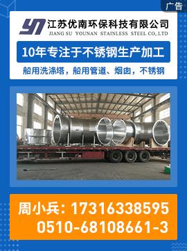 江蘇優南環保科技有限公司