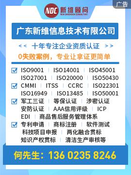 广东新维信息技术有限公司