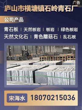 庐山市横塘镇石岭青石厂