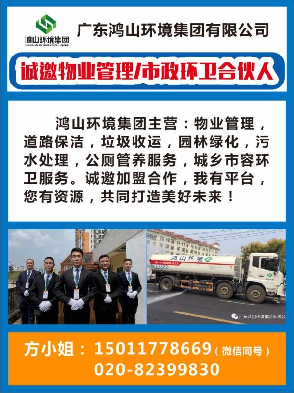 廣東鴻山環境集團有限公司