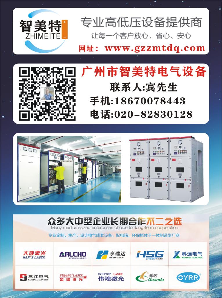 广州市智美特电气设备