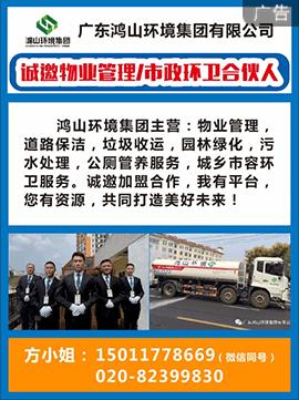 广东鸿山环境集团有限公司