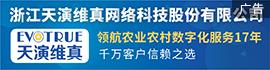 浙江天演維真網絡科技股份有限公司