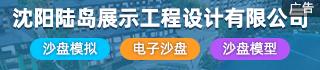 沈陽陸島展示工程設計有限公司