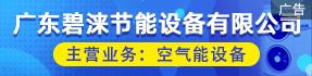 東碧淶節能設備有限公司
