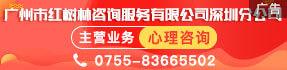 廣州市紅樹林咨詢服務有限公司