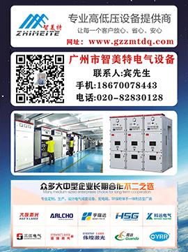 廣州市智美特電氣設備