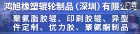 鴻旭橡塑輥輪制品(深圳)有限公司