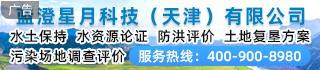 藍澄星月科技(天津)有限公司