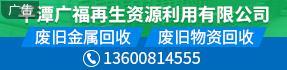 平潭廣福再生資源利用有限公司.