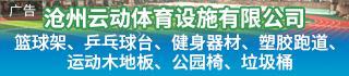 滄州云動體育設施有限公司.