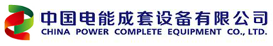 中国电能成套设备有限公司