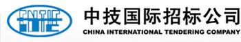 中技国际招标有限公司