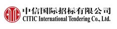中信国际招标有限公司