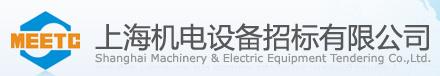 上海机电设备招标有限公司